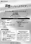 63 読響シンフォニックライブ「深夜の音楽会」
