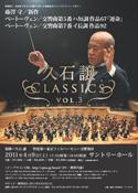 56 久石譲Classics vol.3