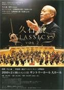 51 久石譲Classics vol.2