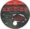 35 久石譲&新日本フィル・ワールド・ドリーム・オーケストラ
