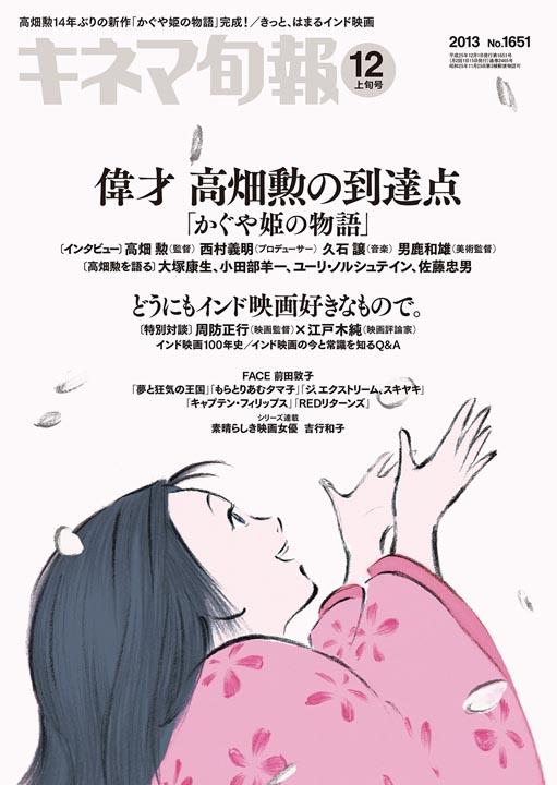 キネマ旬報 かぐや姫の物語