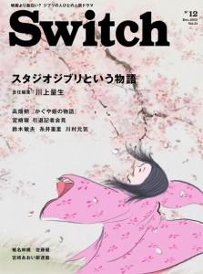 SWITCH 12月号 かぐや姫の物語