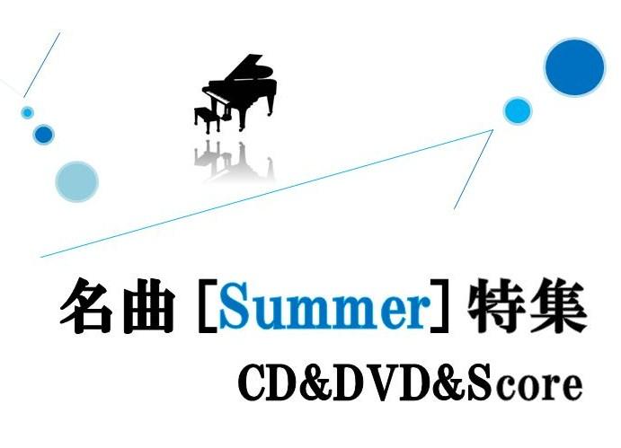 久石譲 summer まとめ 楽譜