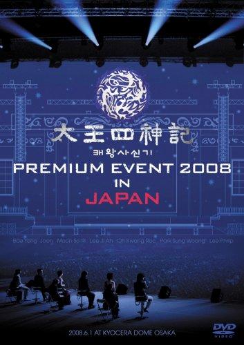 太王四神記 プレミアムイベント 2008