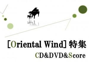 伊右衛門 oriental wind まとめ