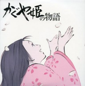 かぐや姫の物語 サウンドトラック 特典CD