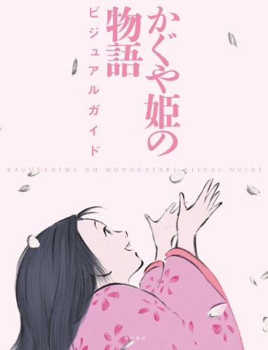 かぐや姫の物語 ビジュアルガイド