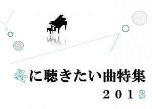 久石譲 冬に聴きたい曲 2013