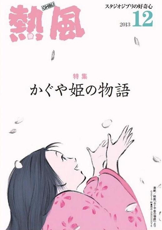 スタジオジブリ小冊子 熱風 かぐや姫の物語