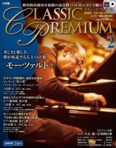 クラシックプレミアム2