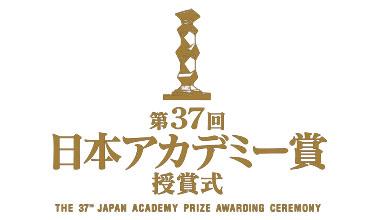 日本アカデミー賞 久石譲