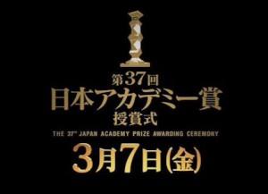 第37回日本アカデミー賞 3月7日