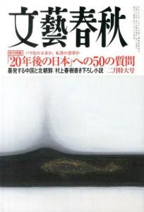 文藝春秋 スタジオジブリ