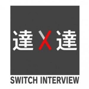 SWITCH インタビュー 達人達