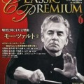 クラシックプレミアム 6 モーツァルト2