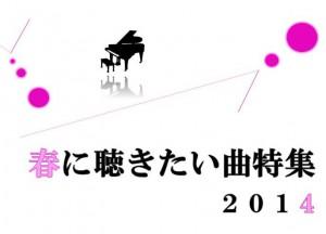 久石譲 春に聴きたい曲特集 2014