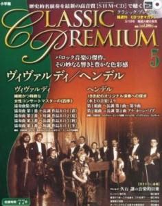 クラシックプレミアム 5 ヴィヴァルディ ヘンデル