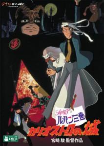 ルパン三世 カリオストロの城 DVD
