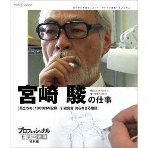 NHKプロフェッショナル 宮崎駿 ブルーレイ