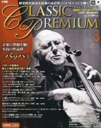 クラシックプレミアム 8 バッハ1