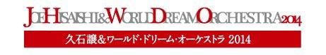 久石譲&ワールド・ドリーム・オーケストラ 2014