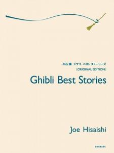 Ghibli Best Stories ジブリ・ベスト ストーリーズ