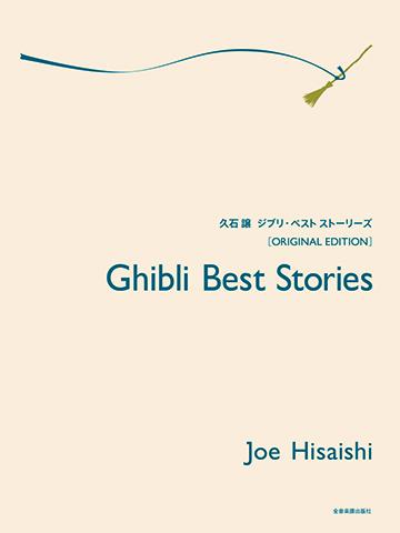 ジブリ・ベスト ストーリーズ 久石譲 ピアノ譜