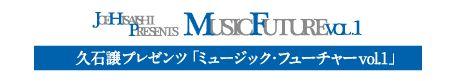 久石譲プレゼンツ「ミュージック・フューチャー vol.1」