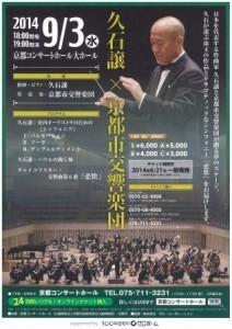 久石譲 コンサート 2014 京都