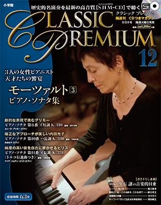 クラシックプレミアム 12 モーツァルト2
