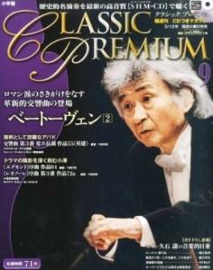 クラシックプレミアム9 ベートーヴェン2