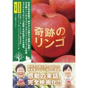 奇跡のリンゴ DVD