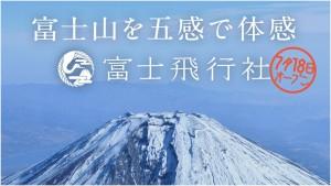 富士急ハイランド 富士飛行社