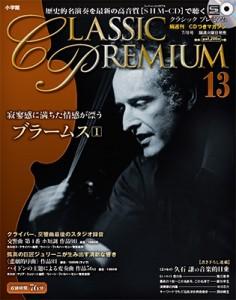 クラシックプレミアム 13 ブラームス1