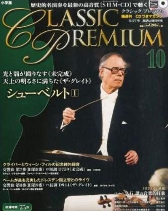 クラシックプレミアム10 シューベルト1