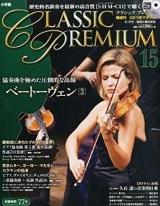 クラシックプレミアム 15 ベートーヴェン3