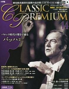 クラシックプレミアム 14 バッハ2