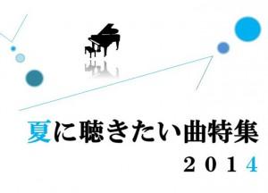 久石譲 夏に聴きたい曲 2014