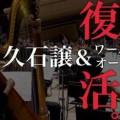 久石譲 ワールド・ドリーム・オーケストラ 2014 レポ
