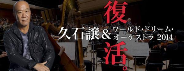 久石譲 ワールド・ドリーム・オーケストラ 2014