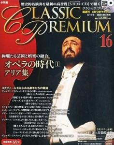 クラシックプレミアム16 オペラの時代