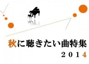 久石譲 秋に聴きたい曲 2014