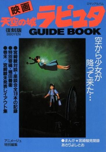 天空の城ラピュタ GUIDE BOOK 復刻版