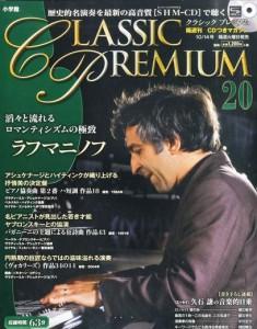 クラシックプレミアム 20 ラフマニノフ
