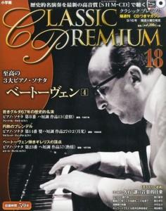 クラシックプレミアム 18 ベートーヴェン4