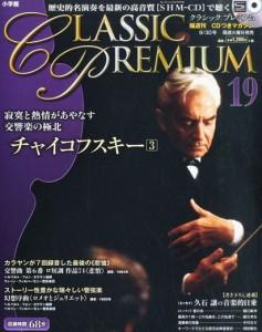 クラシックプレミアム 19 チャイコフスキー3
