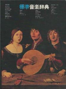 標準音楽辞典