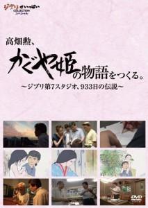 高畑勲、『かぐや姫の物語』をつくる。 DVD