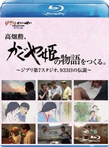 高畑勲、『かぐや姫の物語』をつくる。