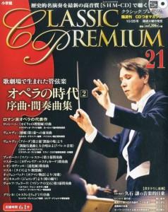 クラシックプレミアム21 オペラの時代2
